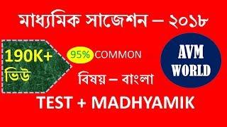 Download Video Madhyamik প্রস্তাবনা 2018। বাংলা। WBBSE MP3 3GP MP4