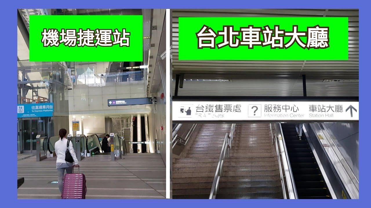 機場捷運A1站 走到 臺北車站一樓大廳 ( airport MRT A1 station to Taipei station ) - YouTube