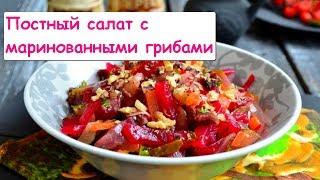 Постный Салат с Маринованными Грибами - Очень Вкусный