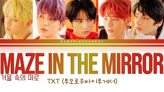 Download lagu TXT (투모로우바이투게더) - Maze in the Mirror (거울 속의 미로) Color Coded lyrics 가사 [HAN/ROM/ENG]