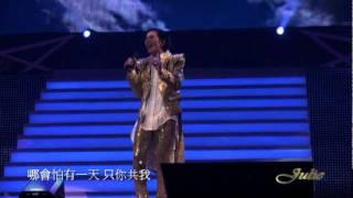 20110806蕭敬騰\海闊天空\世界巡迴演唱會香港站