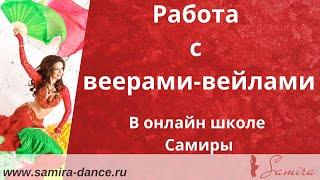 www.samira-dance.ru - Работа с веерами-вейлами - Онлайн-школа Самиры - демо ролик