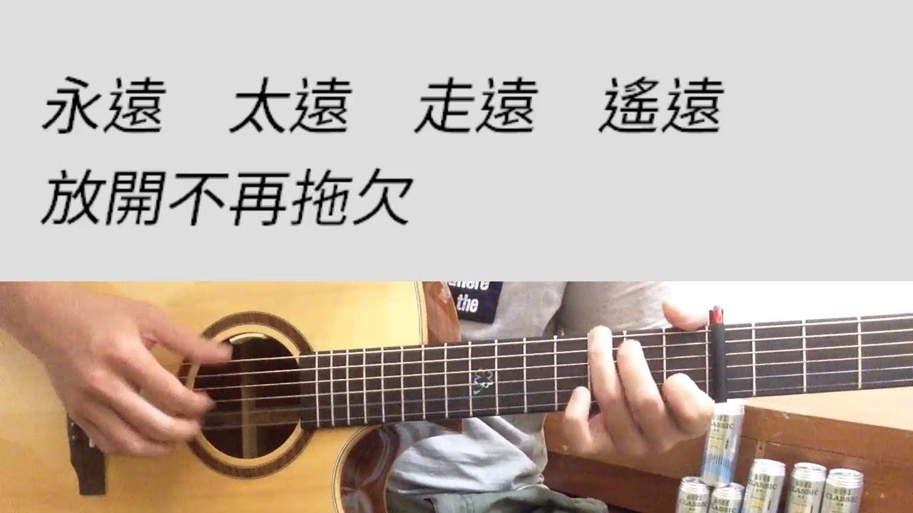 于果 - 側臉 吉他伴奏(附前奏) - YouTube