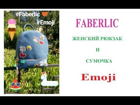 NEW! VLOG! FABERLIC: Женский рюкзак и сумочка Emoji (Эмоджи)