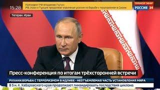Срочное заявление Путина по итогам саммита России, Турции и Ирана