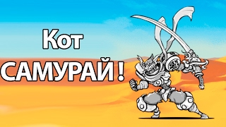 Кот САМУРАЙ ! ( Battle Cats )