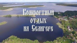 Комфортный отдых на Селигере(buymoment.ru., 2016-06-22T21:29:55.000Z)