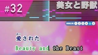 実写版「美女と野獣」より、日本語版で 昆夏美さん・山崎育三郎さんがデ...