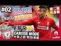 🎮⚽️ FIFA19 Career Mode | 光榮之路 利物浦篇 | £3900,0000 世界級球星加盟!!! 阿歷士 辛度| 第二集#02 | Sam先生⚽️🎮