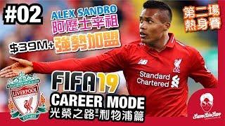 ????⚽️ FIFA19 Career Mode | 光榮之路 利物浦篇 | £3900,0000 世界級球星加盟!!! 阿歷士 辛度| 第二集#02 | Sam先生⚽️????