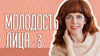 Секреты сохранения молодости лица с Екатериной Федоровой. 3 занятие.