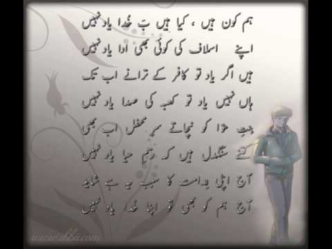 KHUDA YAD Nahi.urdu poetry