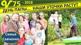 День ПАПЫ в многодетной семье. Наши уточки. Катамаран семья Савченко