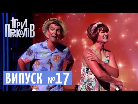 Ігри Приколів - Нове гумористичне шоу 18.10.2018, випуск 17 | Квартал 95