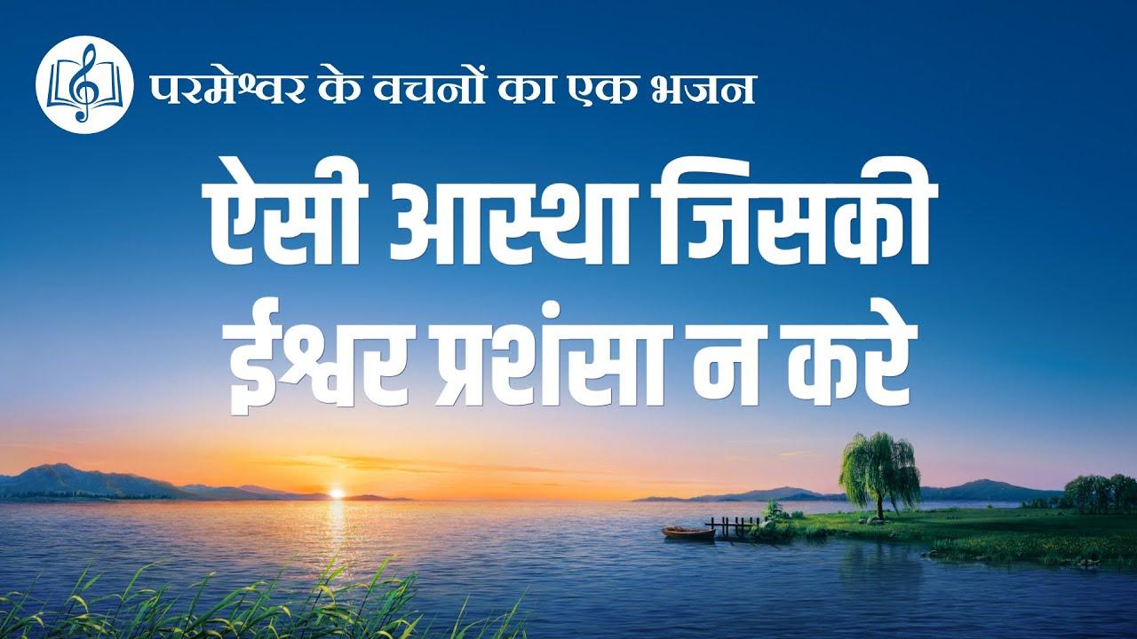 2020 Hindi Christian Song   ऐसी आस्था जिसकी ईश्वर प्रशंसा न करे (Lyrics)
