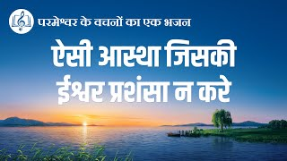 2020 Hindi Christian Song | ऐसी आस्था जिसकी ईश्वर प्रशंसा न करे (Lyrics)