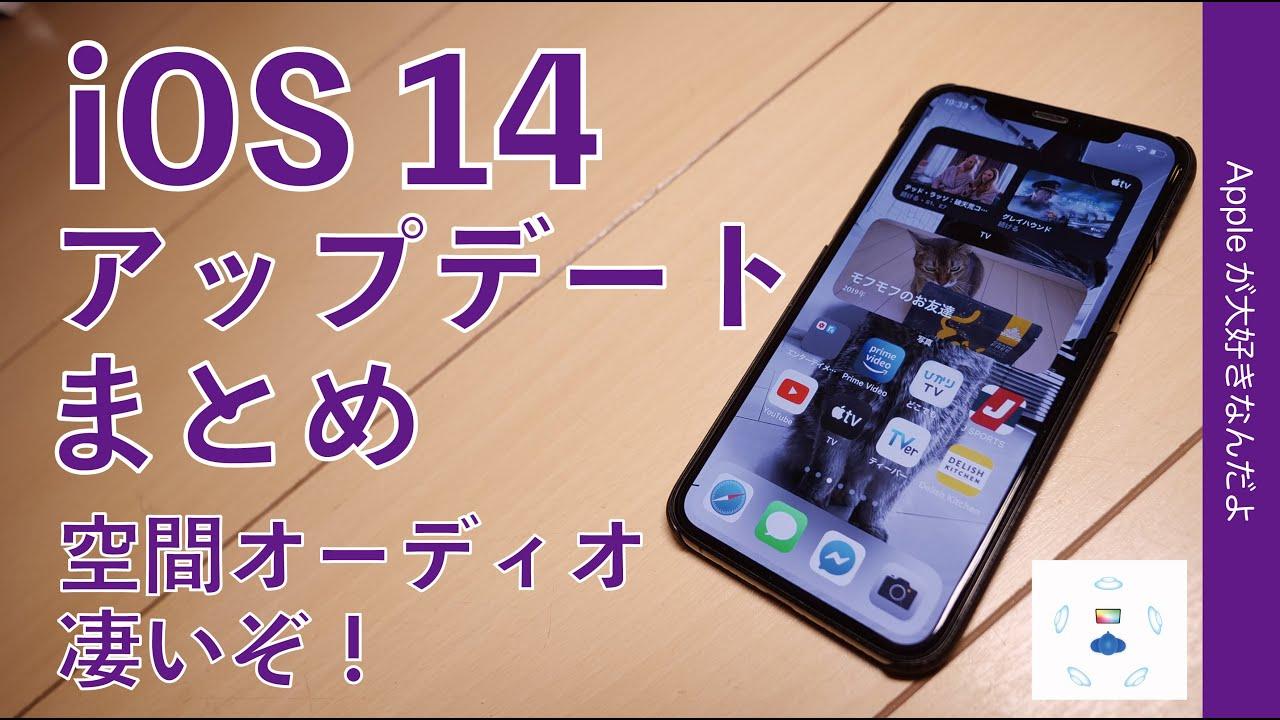 アップデート ios14 4