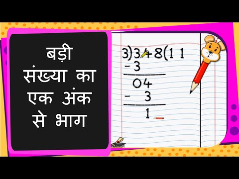 Maths -  How to Divide Large Number by a Single Digit - Hindi