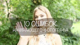 10 ошибок начинающего фотографа. Лайфхак для фотографа