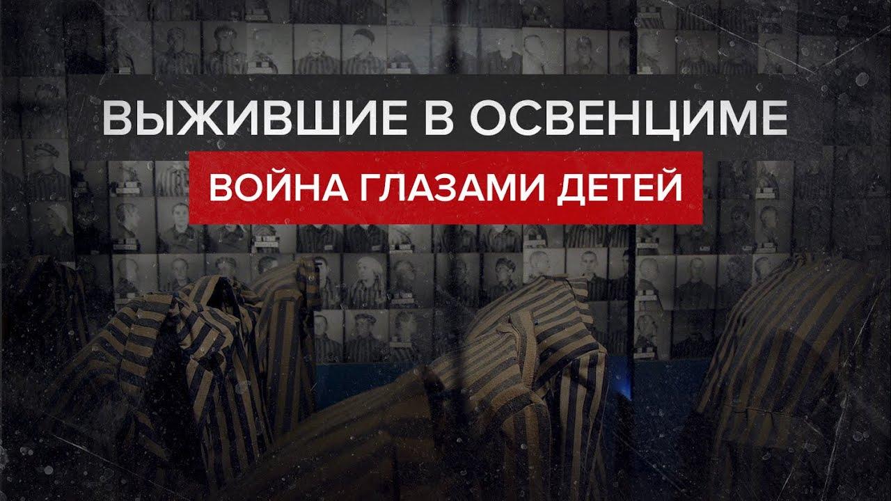 RTД: Выжившие в Освенциме: война глазами детей