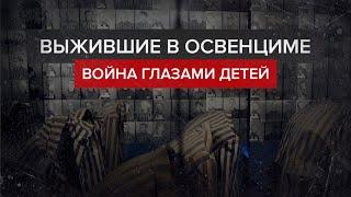 Выжившие в Освенциме: война глазами детей