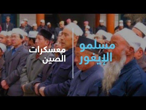 كيف يرد الإيغور على اتهامات الصين لهم بانتهاج التطرف؟  - نشر قبل 57 دقيقة