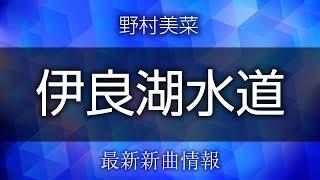 野村美菜 - 伊良湖水道/名古屋哀歌