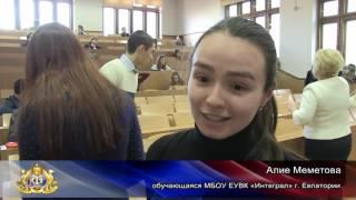 Региональный этап всероссийской олимпиады школьников по географии – 11 февраля 2017 г