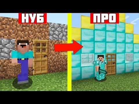 НУБ ПРОТИВ ПРО В МАЙНКРАФТ 7 ! NOOB VS PRO MINECRAFT ! МУЛЬТИК МАЙНКРАФТ - Видео из Майнкрафт (Minecraft)