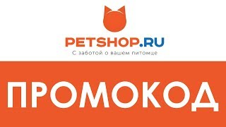 Промокод PetShop