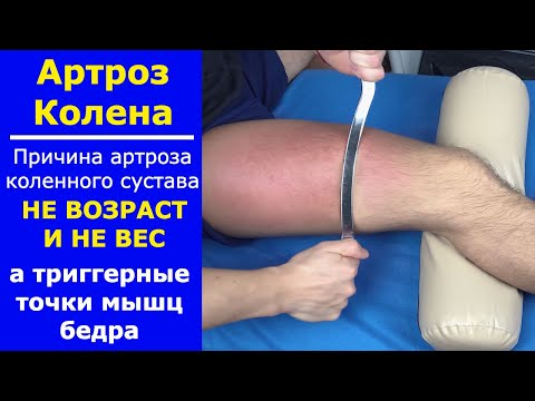 Артроз коленного сустава. Самолечение и самомассаж.