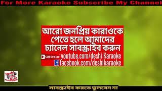 Sarther Proyojone   Monir Khan   Bangla Karaoke   Deshi Karaoke