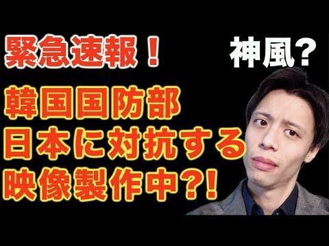 【緊急速報】韓国国防部が日本の証拠映像に対抗する映像を制作中と発表!悪化するレーダー照射問題