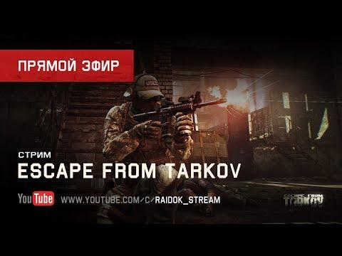 Escape From Tarkov - В ожидании патча. Stream by Raidok #120.