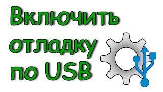 Как включить отладку по USB на Android 6 0 на примере телефона Xiaomi Redmi 4