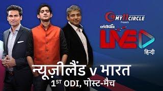 Cricbuzz LIVE हिन्दी: न्यूज़ीलैंड v भारत, पहला ODI, पोस्ट-मैच शो