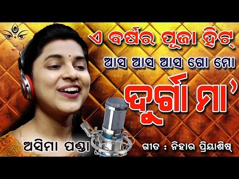 Durga Puja Special Song 2018 | ଆସ ଆସ ଆସ ଗୋ ମୋ ଦୁର୍ଗା ମା | Asima Panda | Lyric by Nihar Priyaashish
