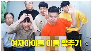 30대 아재들 여자아이돌~남녀배우 이름 맞추기 [2020/09/26 남순 풀영상]