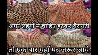 Keshav fashions |Designer lehenga choli|Latest lehenga Design|Lehenga for upcoming festival|Delhi