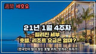 [주간 세호요] 202…