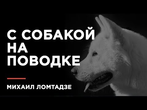 Михаил Ломтадзе — банкир без галстука