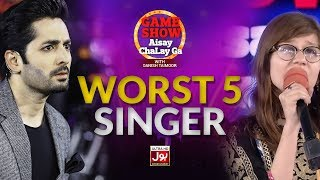 Worst 5 Singers  | Game Show Aisay Chalay Ga | Danish Taimoor | 21th August 2019