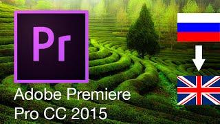 Изменить язык Adobe Premiere СС 2015 с русского на английский