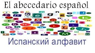 Учим испанский.Испанский алфавит c визуальной поддержкой.Базовый уровень.Испанские слова и буквы .