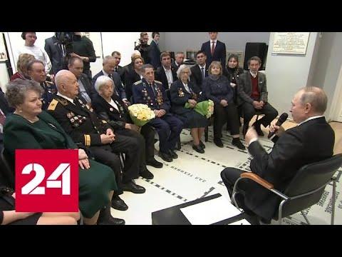 Путин наградил ветеранов и анонсировал крупные выплаты - Россия 24