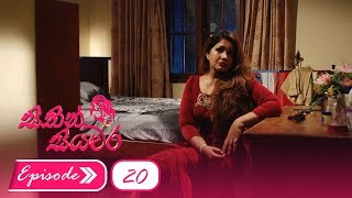 Sithin Siyawara | Episode 20 - (2018-05-21) | ITN Thumbnail