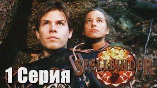Сериал Чародей / Spellbinder  (1995) 1 Серия : Большой Взрыв