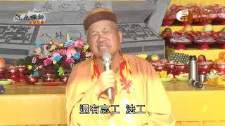 【混元禪師隨緣開示167】| WXTV唯心電視台