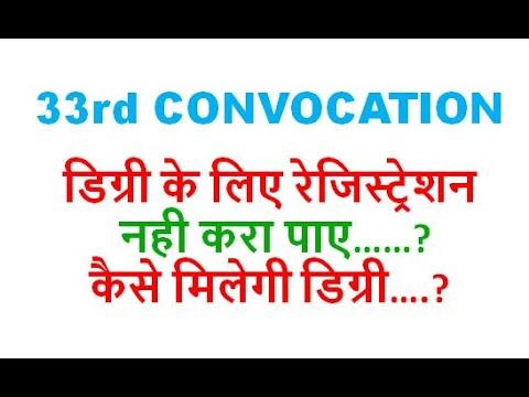convocation-:-registration-nahi-kara-paye,-degree-kaise-milegi