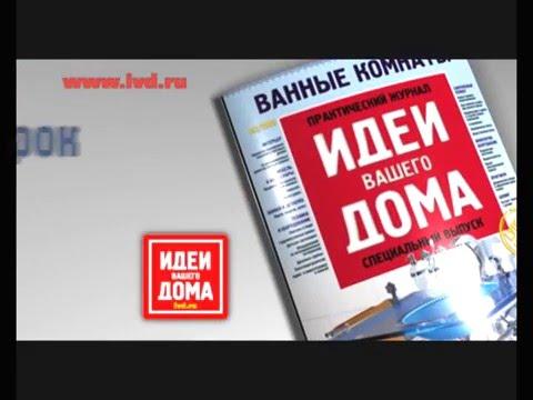 Журнал  «Идеи Вашего Дома»